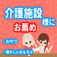 50円おもちゃ