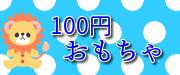 100円おもちゃ