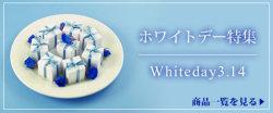 ホワイトデイ